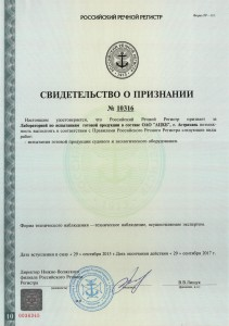"""Свидетельство РРР о признании лаборатории АО """"АЦКБ"""""""