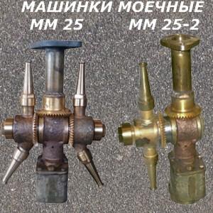 Машинки моечные ММ 25 и ММ 25-2