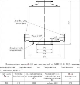 Искрогаситель Ду-200